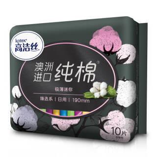高洁丝(kotex) 臻选系列迷你卫生巾极薄0.08 190mm 10片 *40件 110元(合2.75元/件)