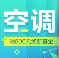 促销活动:苏宁易购 空调专场  可领满2000-100、满4000-200、满6000-400、满8000-800元券