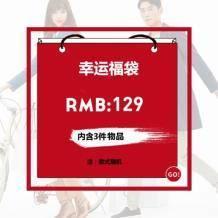 ¥129 ME&CITY男装福袋(内含三件物品,款式随机)__邦购网