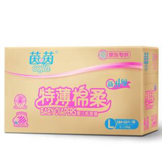 茵茵特薄棉柔纸尿裤电商装L164+10 159元