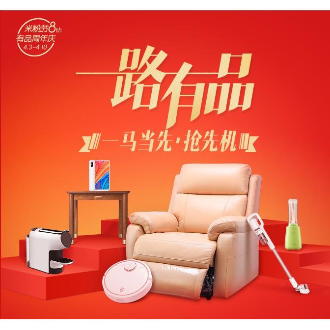 促销活动# 米家有品 8周年米粉节 满499-30/899-100,邀请好友瓜分1亿现金红包!