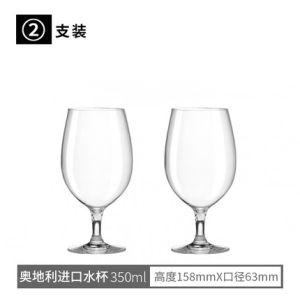奥地利原装进口 Winestar 水晶玻璃酒水杯 2个装 28元包邮