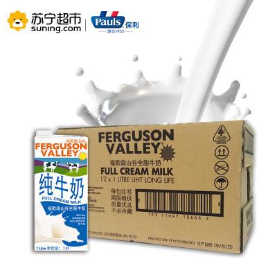 临期特价! FergusonValley 福歌森山谷 全脂纯牛奶 1L*12盒 59元
