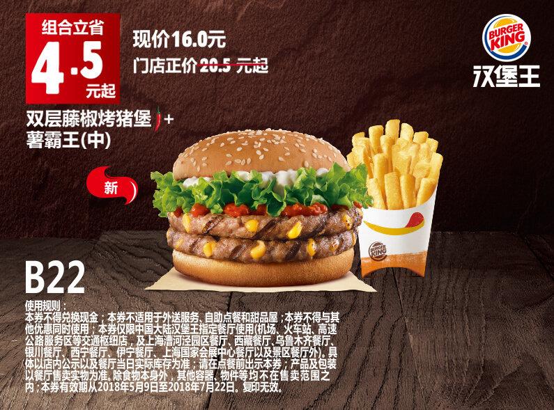 双层藤椒烤猪堡+薯霸王(中) 2018年5月6月7月凭汉堡王优惠券16元 省4.5元起