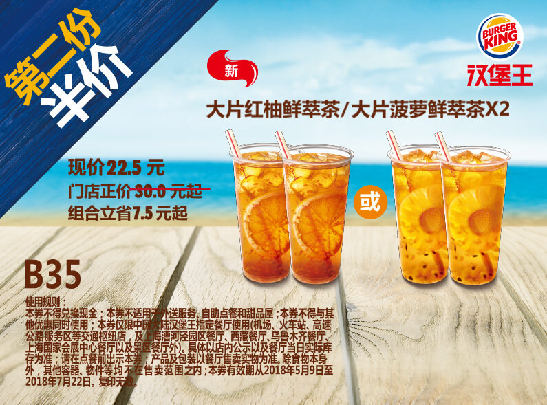大片红柚/菠萝鲜萃茶2杯 2018年5月6月7月凭汉堡王优惠券22.5元 省7.5元起
