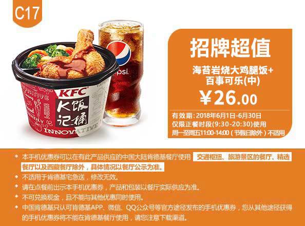 海苔岩烧大鸡腿饭+百事可乐(中) 2018年6月凭肯德基优惠券26元