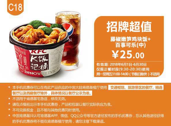 藤椒嫩笋鸡块饭+百事可乐(中) 2018年6月凭肯德基优惠券25元