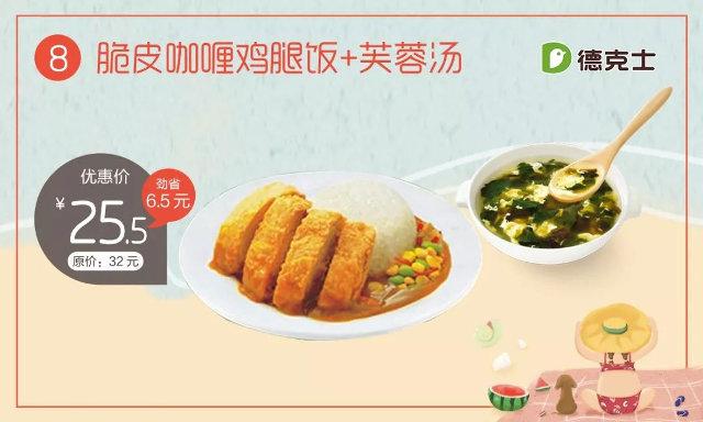 脆皮咖喱鸡腿饭+芙蓉汤 2018年6月凭德克士优券25.5元