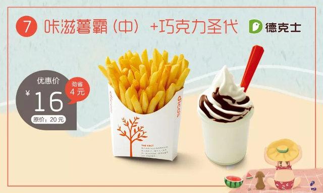 咔滋薯霸(中)+巧克力圣代 2018年6月凭德克士优券16元