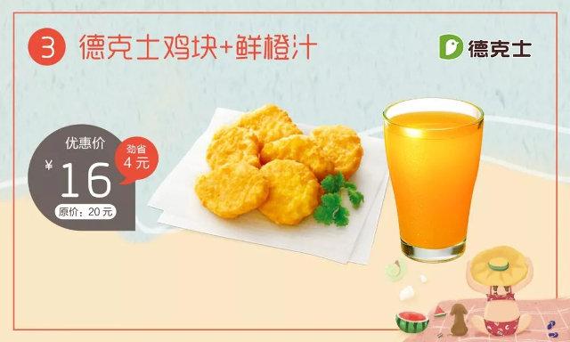 德克士鸡块+鲜橙汁 2018年6月凭德克士优券16元