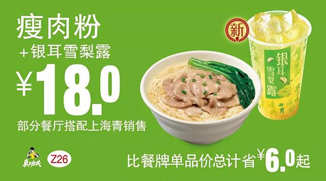 早餐 瘦肉粉+银耳雪梨露 2018年6月7月8月凭真功夫优惠券18元