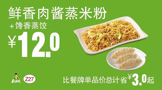 早餐 鲜香肉酱蒸米粉+馋香蒸饺 2018年6月7月8月凭真功夫优惠券12元