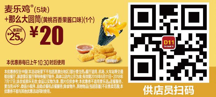麦乐鸡5块+那么大圆筒黄桃百香果酱口味1个 2018年6月7月凭麦当劳优惠券20元 省5元起