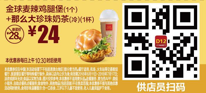 金球麦辣鸡腿堡1个+那么大珍珠奶茶(冷)1杯 2018年6月7月凭麦当劳优惠券24元 省4元起