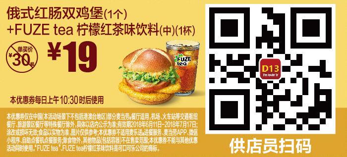 俄式红肠双鸡堡1个+FUZE tea柠檬红茶味饮料(中)1杯 2018年6月7月凭麦当劳优惠券19元 省11元起