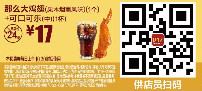那么大鸡翅果木烟熏风味1个+可口可乐(中)1杯 2018年6月7月凭麦当劳优惠券17元 省7元起