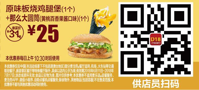 原味板烧鸡腿堡1个+那么大圆筒黄桃百香果酱口味1个 2018年6月7月凭麦当劳优惠券25元 省6元起
