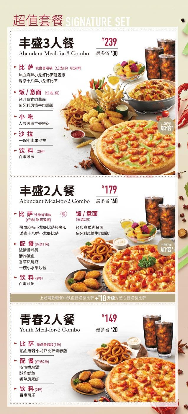 必胜客小龙虾比萨超值套餐优惠,2人套餐149元起,3人套餐239元