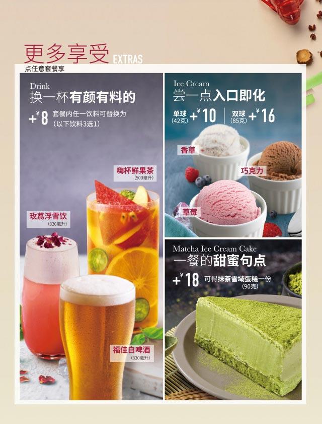 必胜客点套餐享更多优惠,套餐+8元换有颜有料的饮料,+10元起有冰淇淋