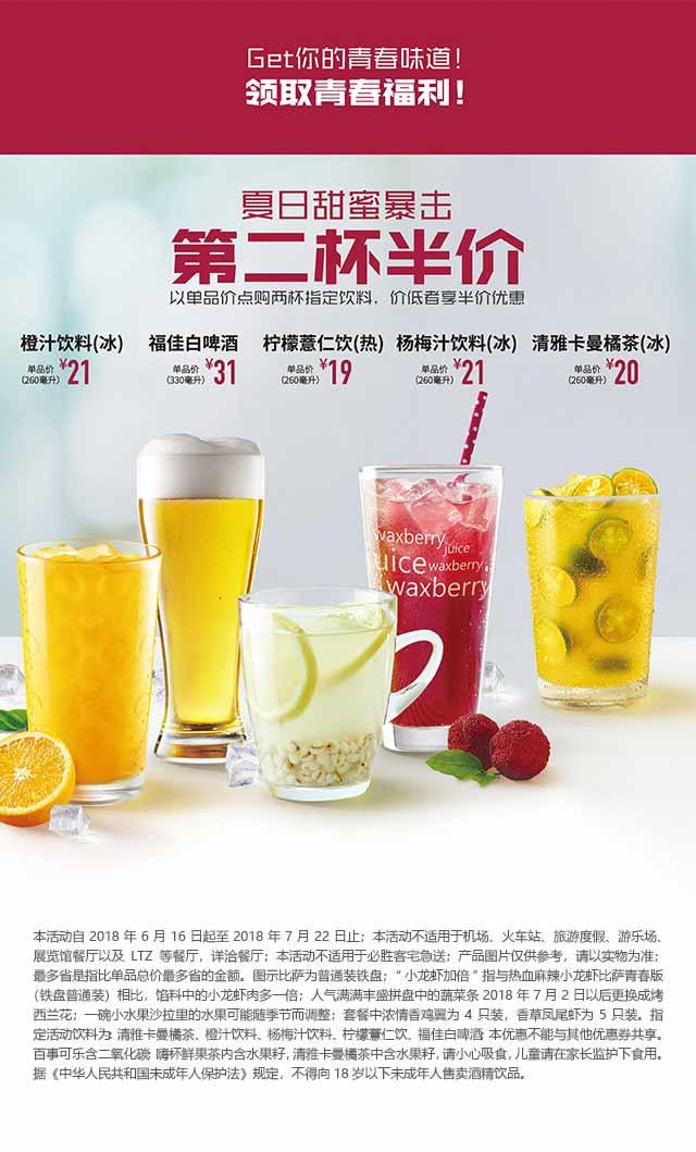 必胜客夏日甜蜜暴击指定饮料第二杯半价优惠