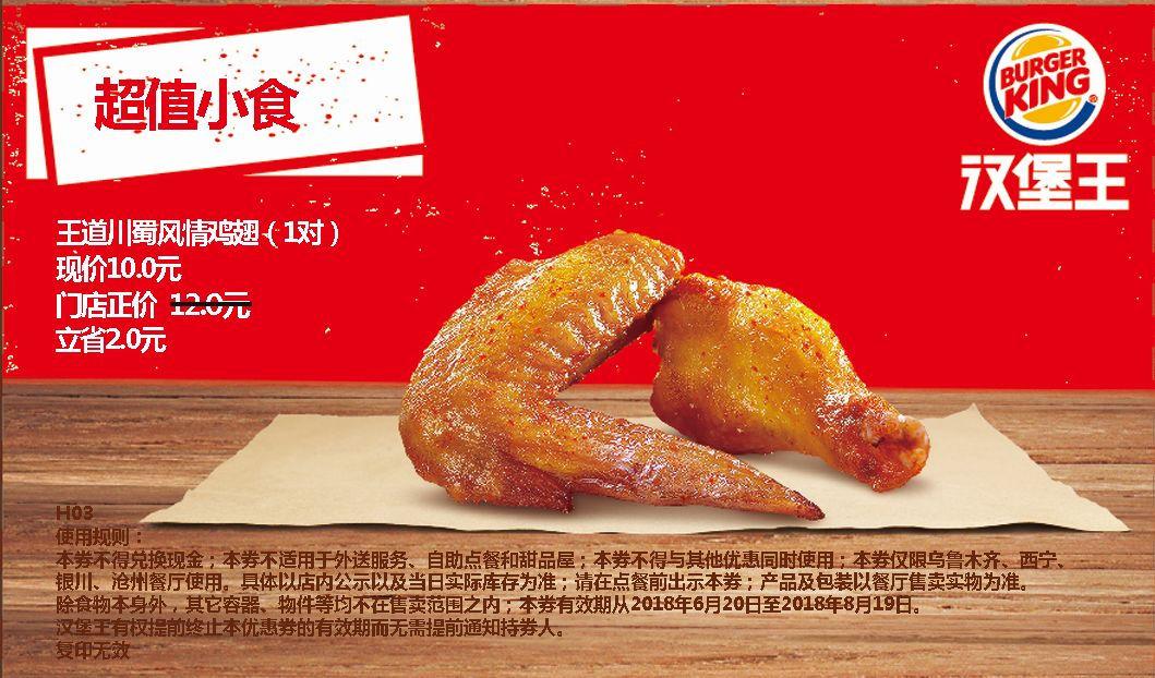 乌鲁木齐 王道川蜀风情鸡翅1对 2018年7月8月凭汉堡王优惠券10元