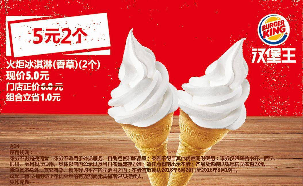 乌鲁木齐 火炬冰淇淋(香草)2个 2018年7月8月凭汉堡王优惠券5元