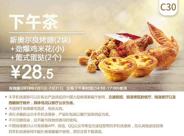 下午茶 新奥尔良烤翅2块+劲爆鸡米花(小)+葡式蛋挞2个 2018年7月凭肯德基优惠券28.5元