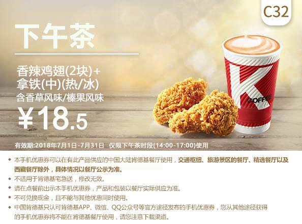下午茶 香辣鸡翅2块+拿铁(热/冰)中杯(含香草/榛果风味) 2018年7月凭肯德基优惠券18.5元