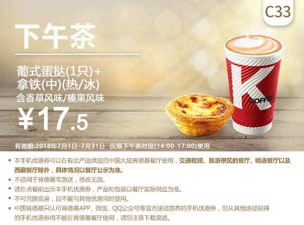 下午茶 葡式蛋挞1只+拿铁(热/冰)中杯(含香草风味/榛果风味) 2018年7月凭肯德基优惠券17.5元