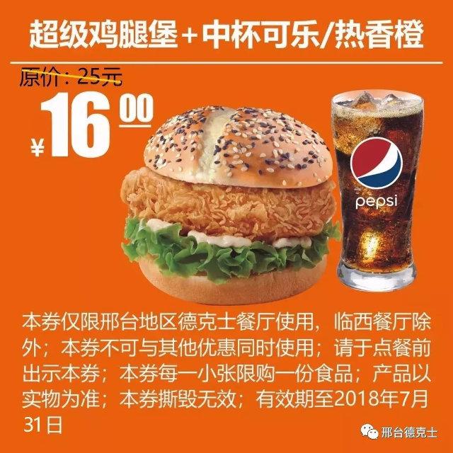 超级鸡腿堡+中杯可乐/热香橙 2018年7月凭德克士优惠券16元