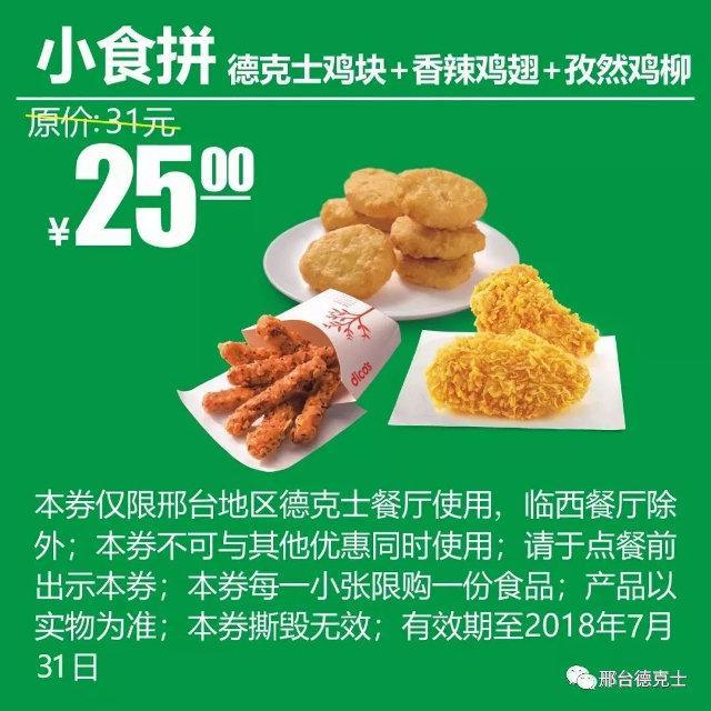 小食拼(德克士鸡块+香辣鸡翅+孜然鸡柳) 2018年7月凭德克士优惠券25元