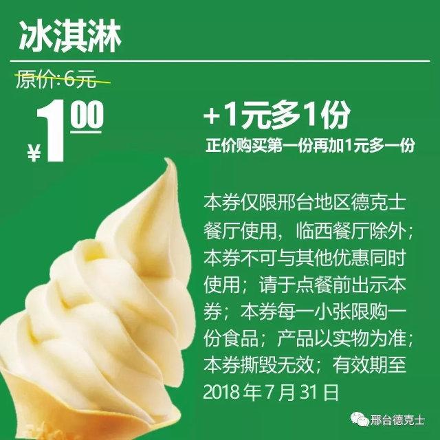 冰淇淋 凭德克士优惠券2018年7月+1元多得1份