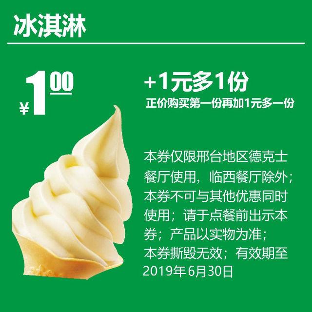 冰淇淋 2019年6月凭德克士优惠券+1元多1份