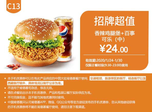 春节优惠券 香辣鸡腿堡+中可乐 2020年1月凭肯德基优惠券24元