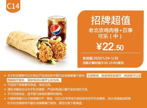 春节优惠券 老北京鸡肉卷+中可乐 2020年1月凭肯德基优惠券22.5元