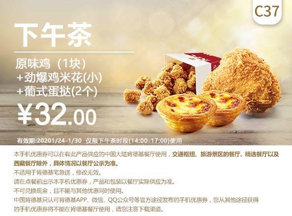 春节下午茶 原味鸡1块+劲爆鸡米花(小)+葡式蛋挞2个 2020年1月凭肯德基优惠券32元