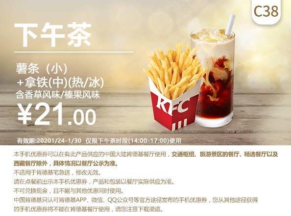 春节下午茶 小薯条+拿铁(中)(热/冰)含香草风味/榛果风味 2020年1月凭肯德基优惠券21元