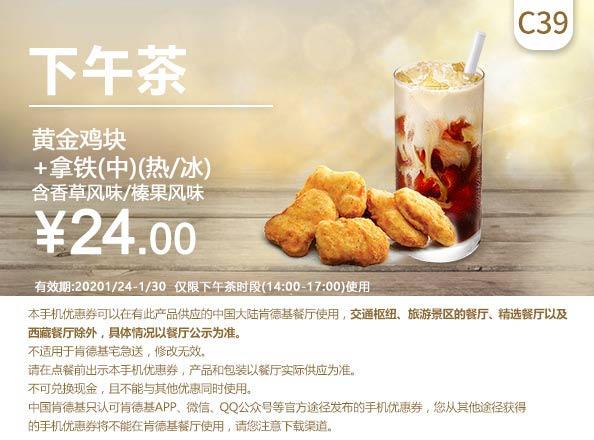 春节下午茶 黄金鸡块+拿铁(中)(热/冰)含香草风味/榛果风味 2020年1月凭肯德基优惠券24元