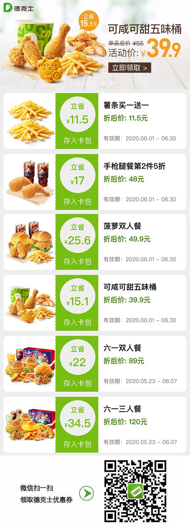 德克士2020年6月新品优惠券,薯条/冰淇淋买1送1、单人/双人套餐