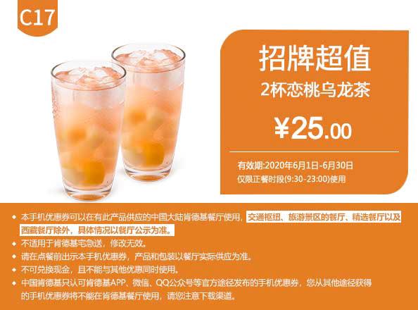 恋桃乌龙茶2杯 2020年6月凭肯德基优惠券25元