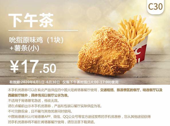 下午茶 薯条(小)+吮指原味鸡1块 2020年6月凭肯德基优惠券17.5元