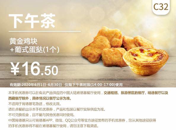 下午茶 黄金鸡块+葡式蛋挞1个 2020年6月凭肯德基优惠券16.5元