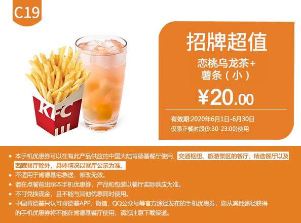 恋桃乌龙茶+薯条(小) 2020年6月凭肯德基优惠券20元
