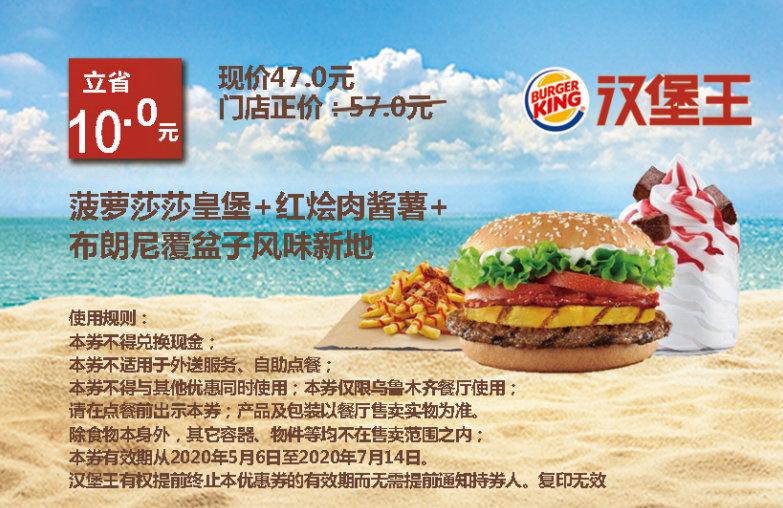 菠萝莎莎皇堡+红烩肉酱薯+布朗尼覆盆子风味新地 2020年6月7月凭优惠券47元