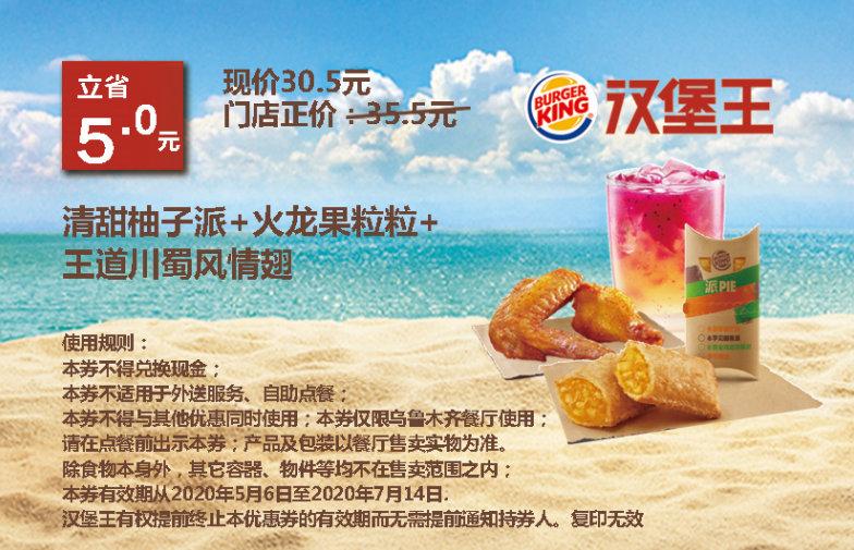 清甜柚子派+火龙果粒粒+王道川蜀风情翅 2020年6月7月凭优惠券30.5元