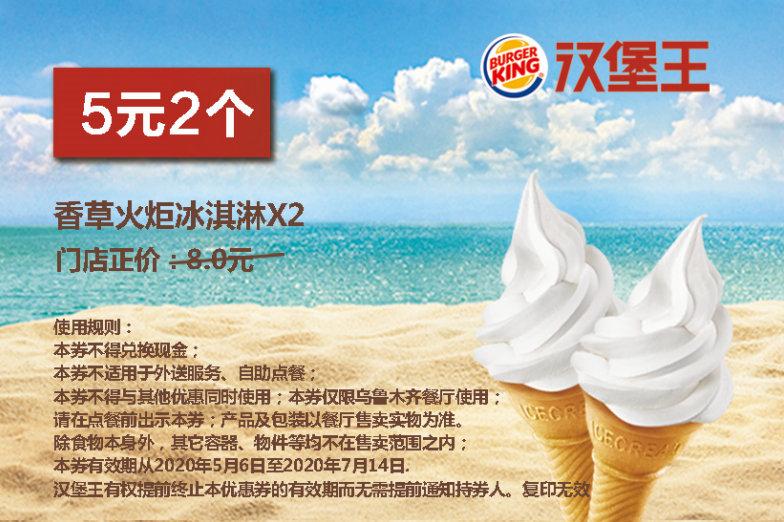 香草火炬冰淇淋2个 2020年6月7月凭优惠券5元