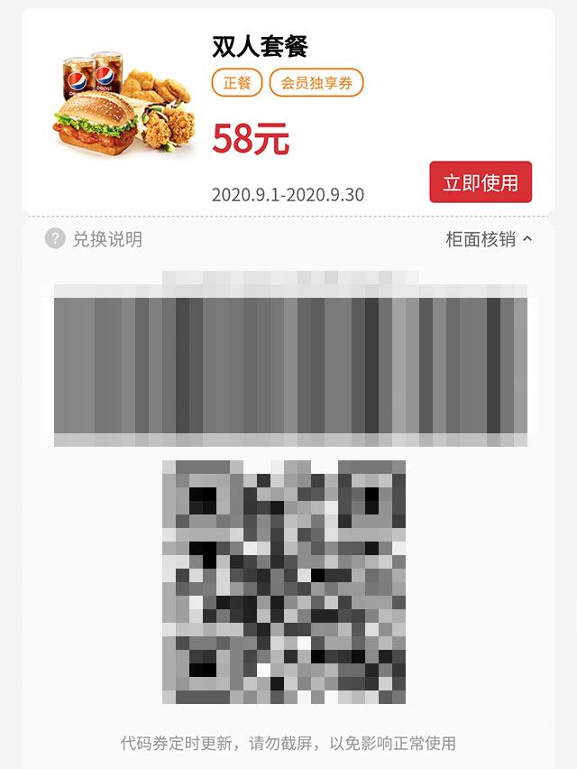 老北京鸡肉卷+新奥尔良烤鸡腿堡+黄金鸡块+百事可乐(中)2杯 2020年9月凭肯德基优惠券58元