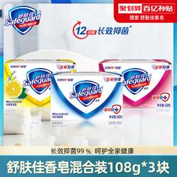 舒肤佳香皂108g*3块清香型洗脸皂