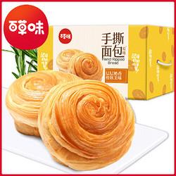 Be&Cheery 百草味 手撕面包1kg