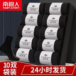 Nan ji ren 南极人 男士中筒袜 10双